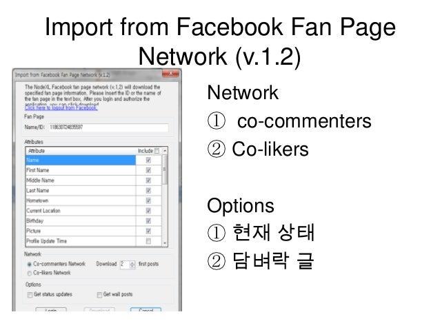 Korean manual for nodexl fb, flickr, twitter, youtube, wiki