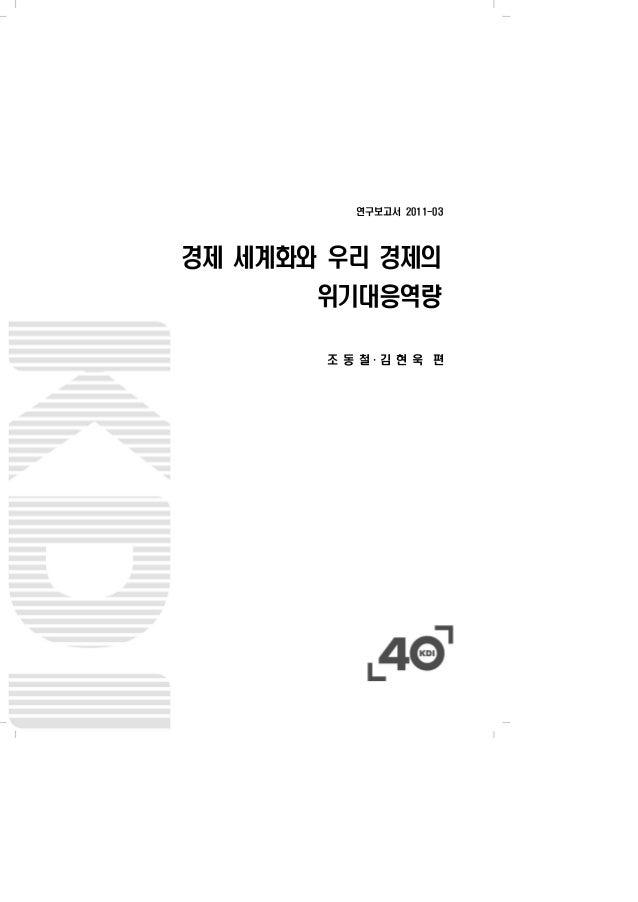 연구보고서 2011-03경제 세계화와 우리 경제의위기대응역량조 동 철․김 현 욱 편