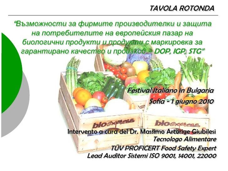 """TAVOLA ROTONDA """"Възможности за фирмите производителки и защита     на потребителите на европейския пазар на  биологични пр..."""