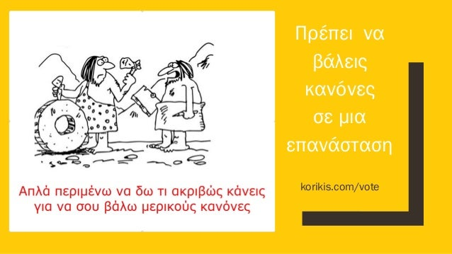 Πρέπει να βάλεις κανόνες σε μια επανάσταση korikis.com/vote