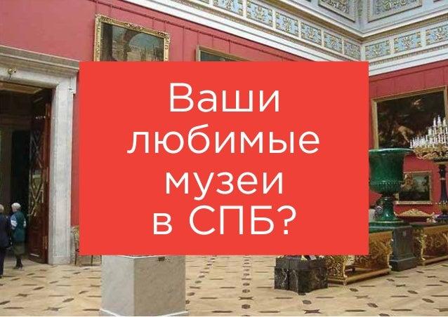 Вашилюбимые  музеи в СПБ?
