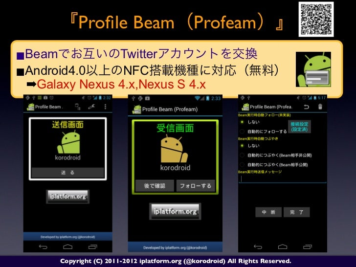 Profile Beam Profeam■Beam          Twitter■Android4.0     NFC ➡Galaxy Nexus 4.x,Nexus S 4.x      Copyright (C) 2011-2012 ip...