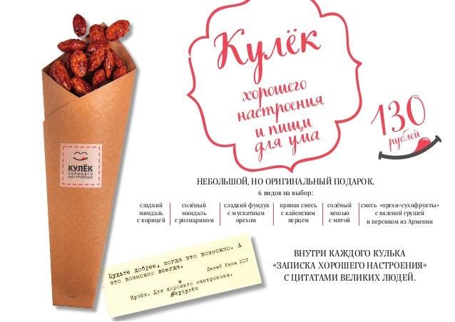 privet@k-u-l-e-k.ru + 7 916 712 95 17 k-u-l-e-k.ru Обращайтесь заблаговременно. Срок исполнения заказа от 1 до 3 недель. З...