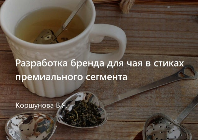 Бренд-дизайн - Чай в стиках