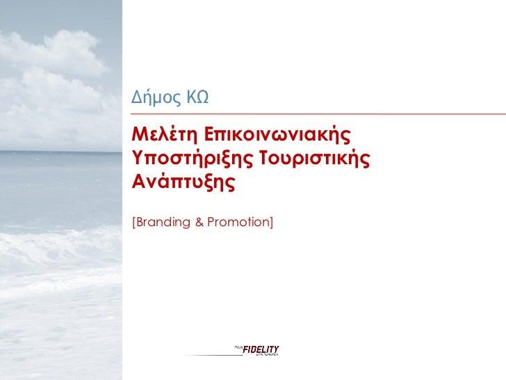 Δήμος ΚΩ Μελέτη Επικοινωνιακής Υποστήριξης Τουριστικής Ανάπτυξης  [Branding  &  Promotion]