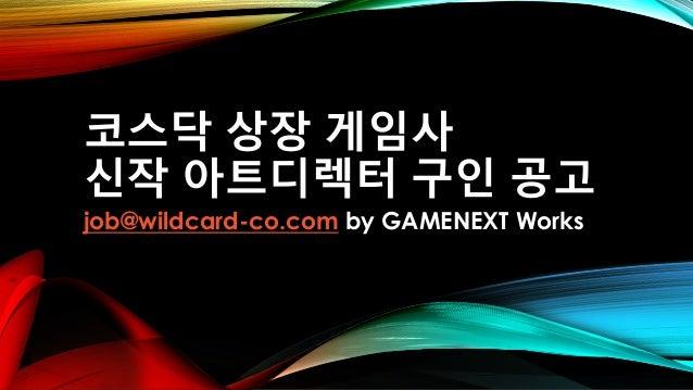 코스닥 상장 게임사 신작 아트디렉터 구인 공고 job@wildcard-co.com by GAMENEXT Works