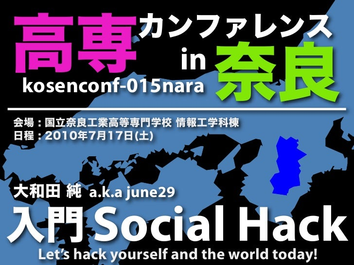 in kosenconf-015nara            a.k.a june29          Social Hack  Let's hack yourself and the world today!