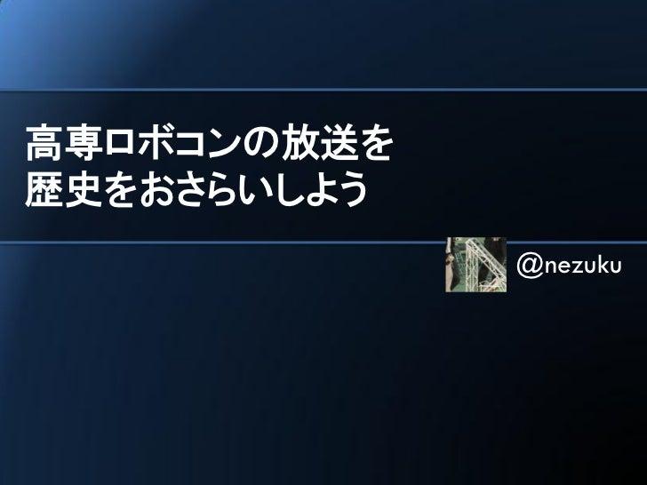 高専ロボコンの放送を歴史をおさらいしよう             @nezuku