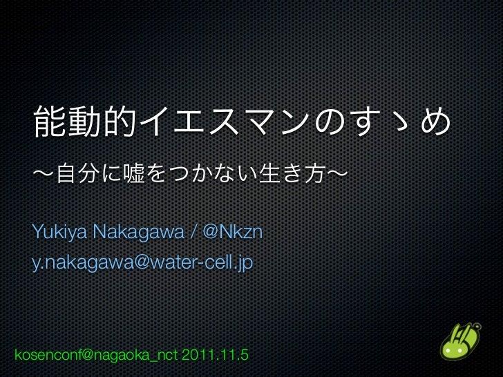 Yukiya Nakagawa / @Nkzn  y.nakagawa@water-cell.jpkosenconf@nagaoka_nct 2011.11.5