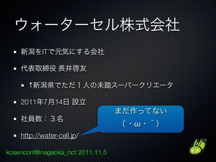 IT      ↑    2011 7 14                                  ´ ω    http://water-cell.jp/kosenconf@nagaoka_nct 2011.11.5