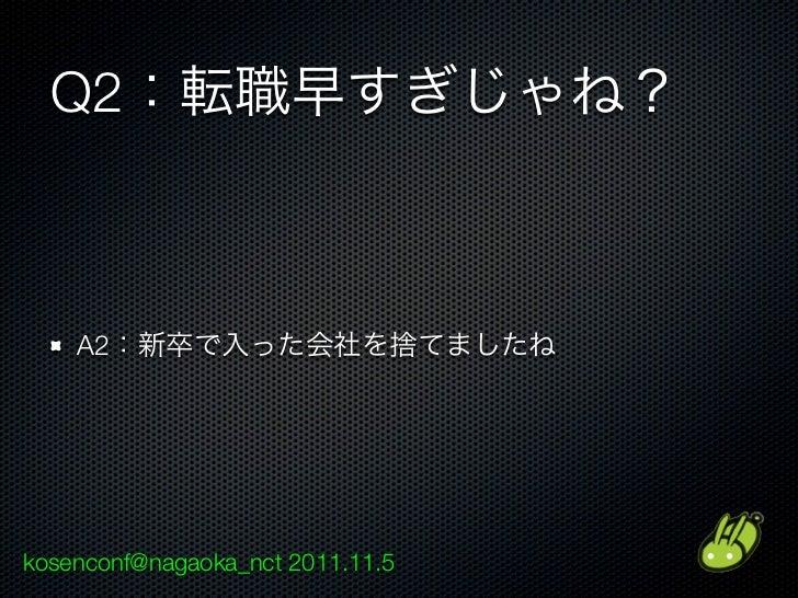 Q2    A2kosenconf@nagaoka_nct 2011.11.5