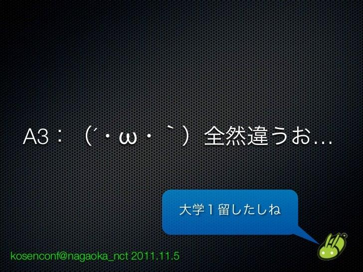A3           ´ ω                …kosenconf@nagaoka_nct 2011.11.5