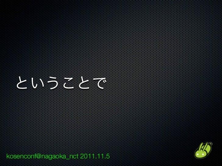 kosenconf@nagaoka_nct 2011.11.5