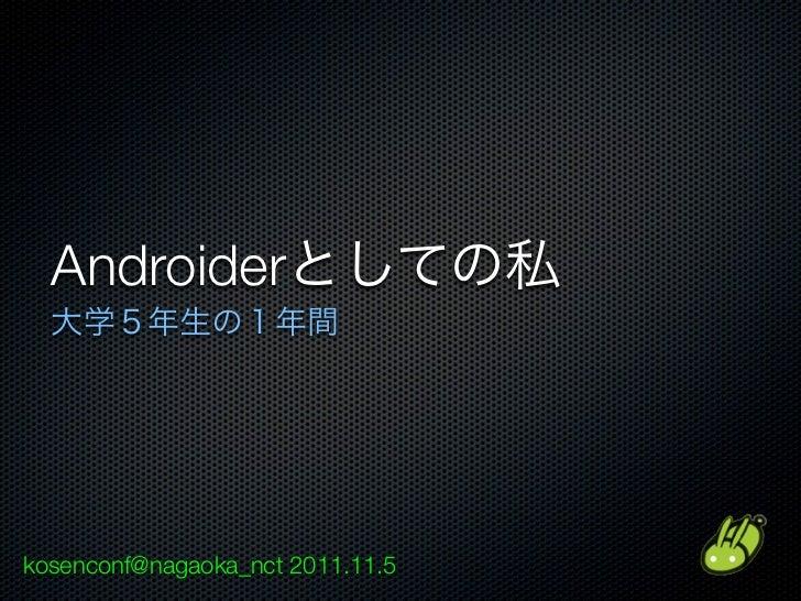 Androiderkosenconf@nagaoka_nct 2011.11.5