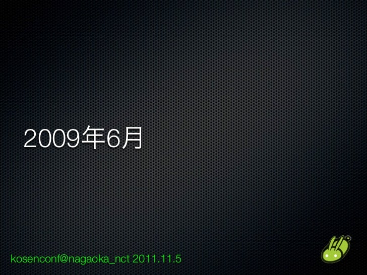 2009 6kosenconf@nagaoka_nct 2011.11.5