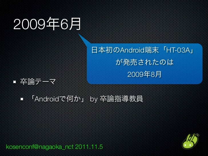 2009 6                                  Android       HT-03A                                    2009    8         Android ...