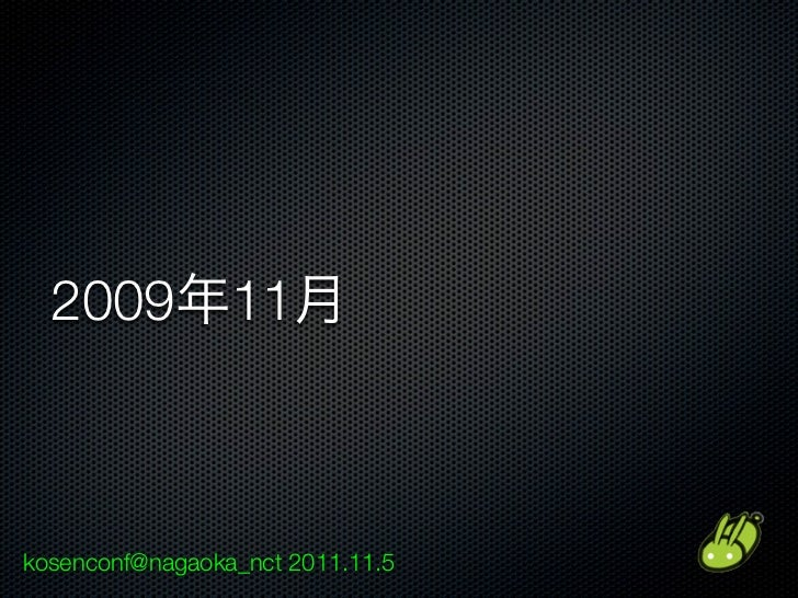 2009 11kosenconf@nagaoka_nct 2011.11.5
