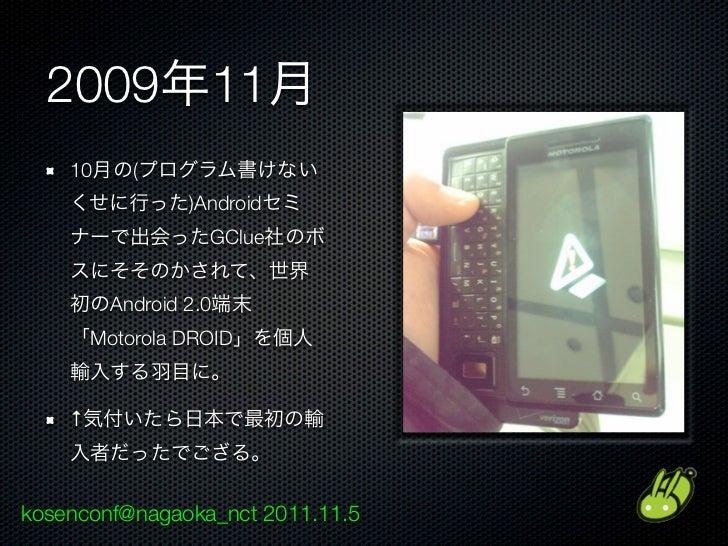 2009 11    10      (                 )Android                   GClue         Android 2.0        Motorola DROID    ↑kosenc...