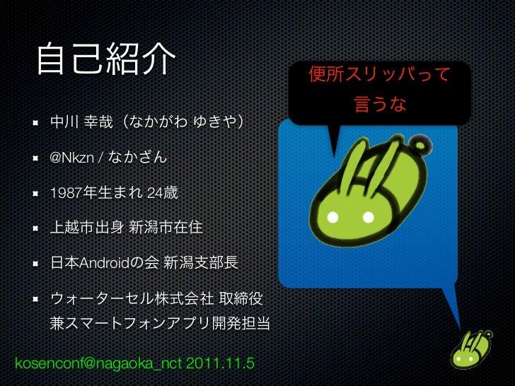@Nkzn /    1987          24        Androidkosenconf@nagaoka_nct 2011.11.5