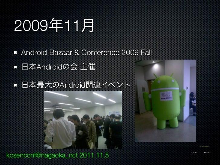2009 11    Android Bazaar & Conference 2009 Fall         Android                Androidkosenconf@nagaoka_nct 2011.11.5