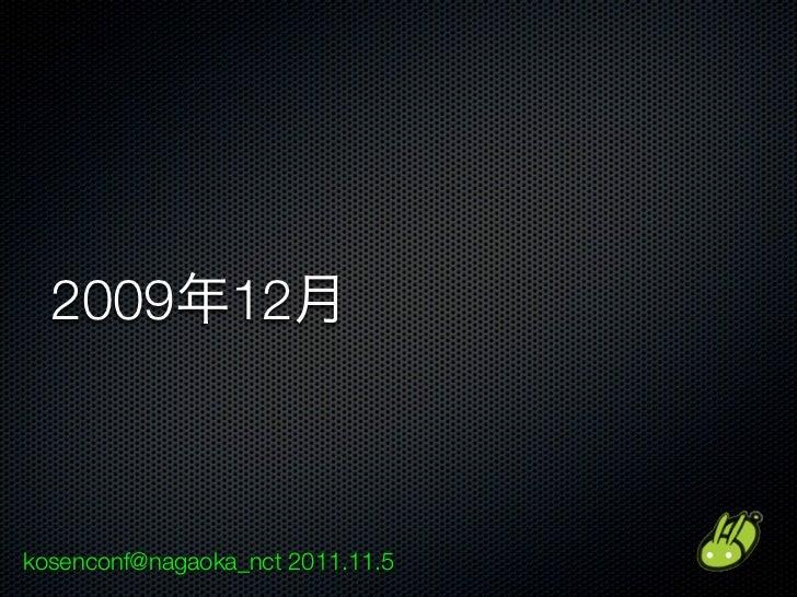 2009 12kosenconf@nagaoka_nct 2011.11.5