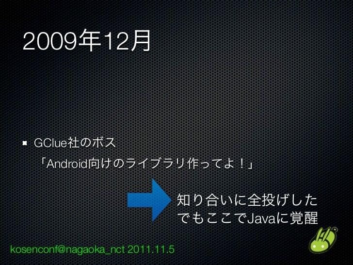 2009 12    GClue      Android                                  Javakosenconf@nagaoka_nct 2011.11.5