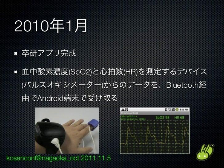 2010 1                   (SpO2)         (HR)    (                       )            Bluetooth         Androidkosenconf@na...