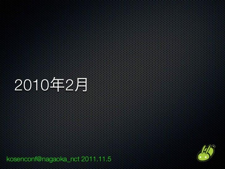 2010 2kosenconf@nagaoka_nct 2011.11.5