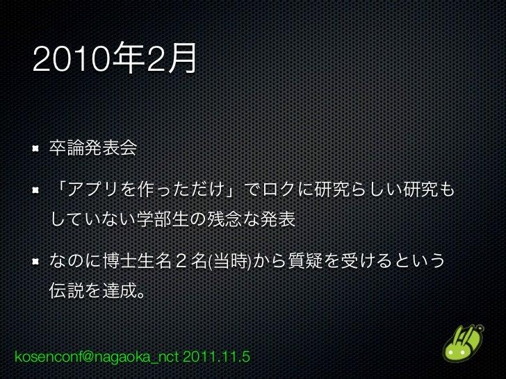 2010 2                         (    )kosenconf@nagaoka_nct 2011.11.5
