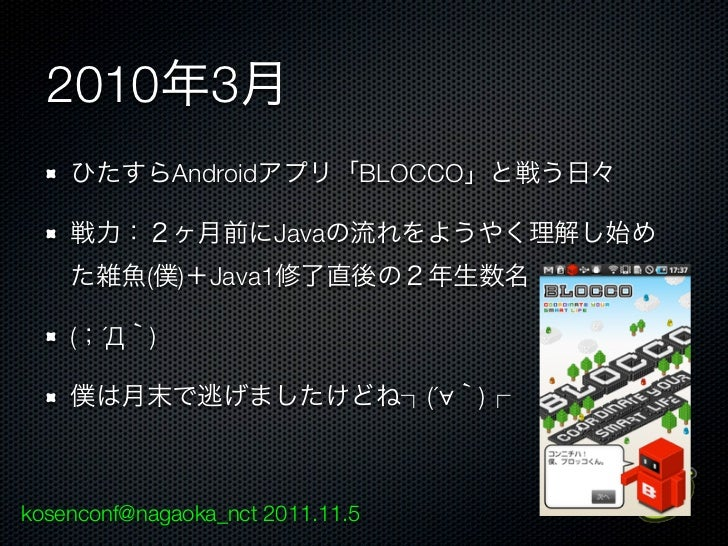 2010 3             Android          BLOCCO                       Java           ( ) Java1    ( ´Д )                       ...
