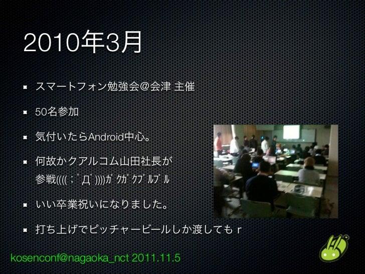 2010 3    50                 Android         ((((   Д ))))kosenconf@nagaoka_nct 2011.11.5