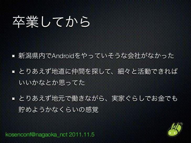 Androidkosenconf@nagaoka_nct 2011.11.5
