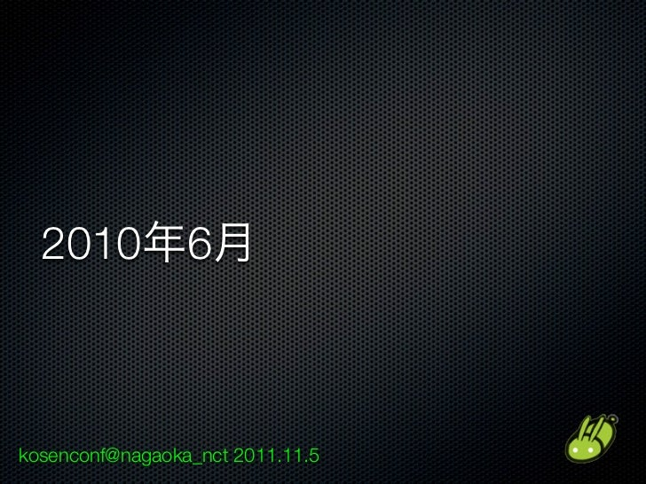 2010 6kosenconf@nagaoka_nct 2011.11.5