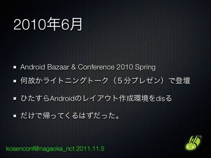 2010 6    Android Bazaar & Conference 2010 Spring             Android                          diskosenconf@nagaoka_nct 20...