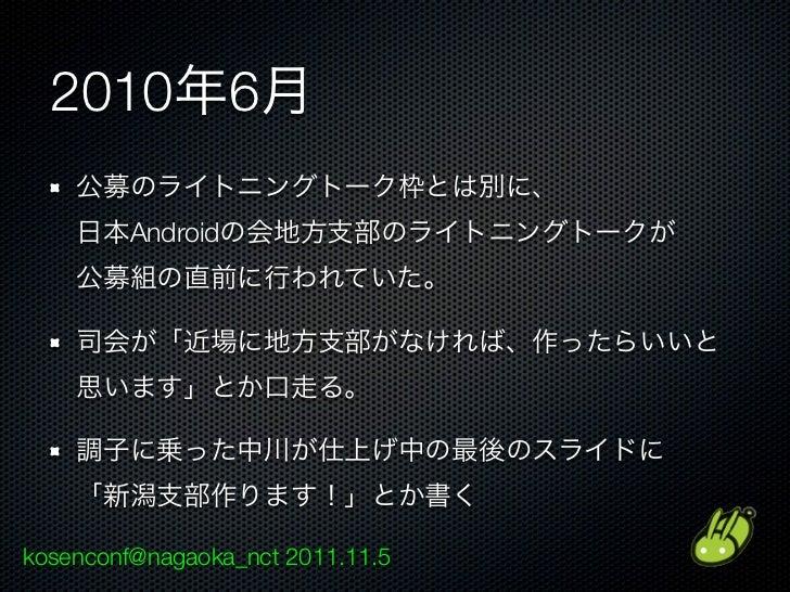 2010 6         Androidkosenconf@nagaoka_nct 2011.11.5