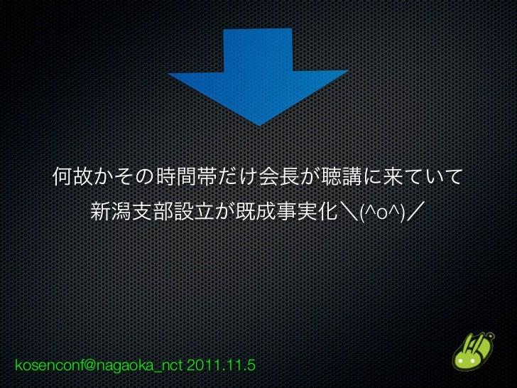 (^o^)kosenconf@nagaoka_nct 2011.11.5
