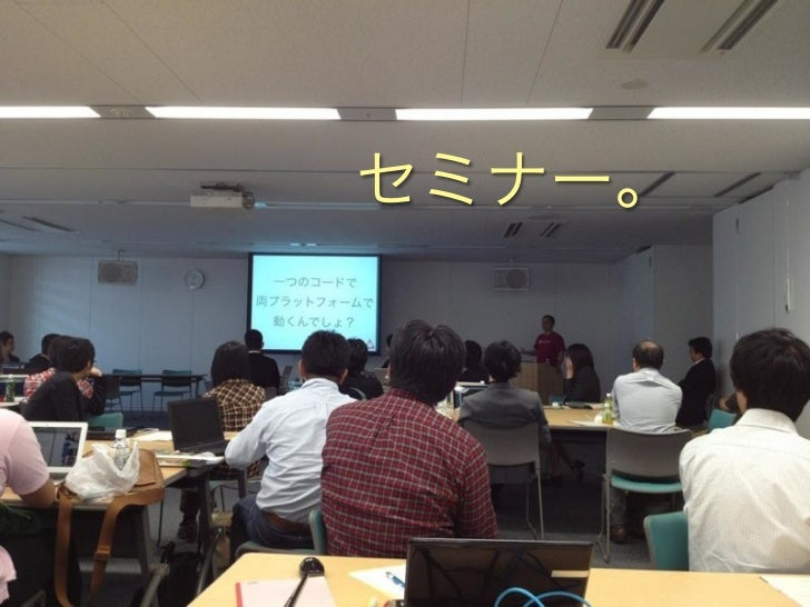 kosenconf@nagaoka_nct 2011.11.5   Titanium