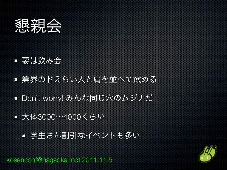 IT       http://bit.ly/ITbenCalkosenconf@nagaoka_nct 2011.11.5