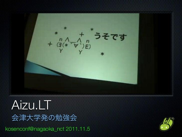 Aizu.LT    Mathematica Twitter                           /    Mac        TeXkosenconf@nagaoka_nct 2011.11.5