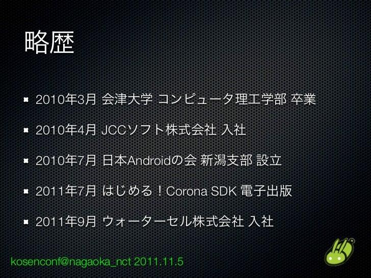 2010   3    2010   4    JCC    2010   7          Android    2011   7                Corona SDK    2011   9kosenconf@nagaok...