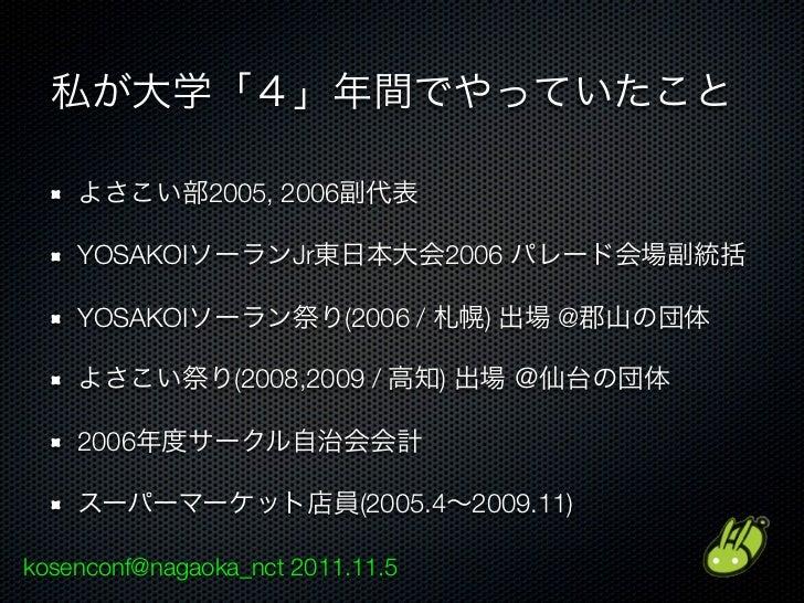 50  37.5    25  12.5     0          2005       2006         2007   2008   2009kosenconf@nagaoka_nct 2011.11.5