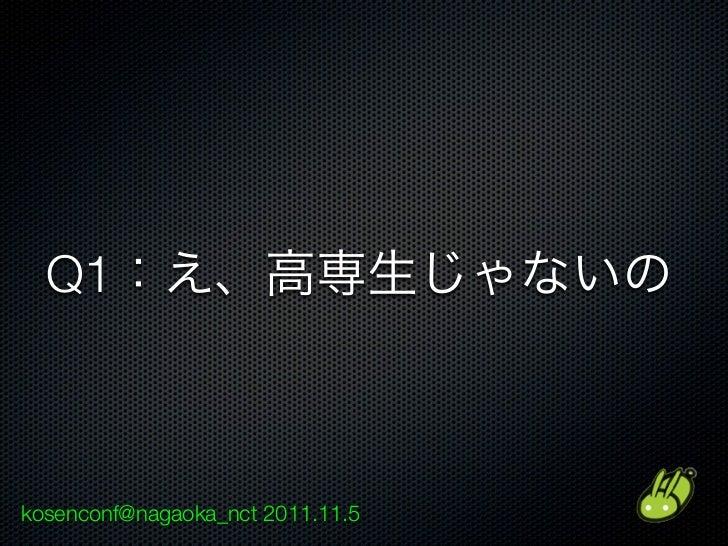 Q1kosenconf@nagaoka_nct 2011.11.5