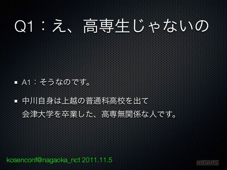 Q1    A1kosenconf@nagaoka_nct 2011.11.5