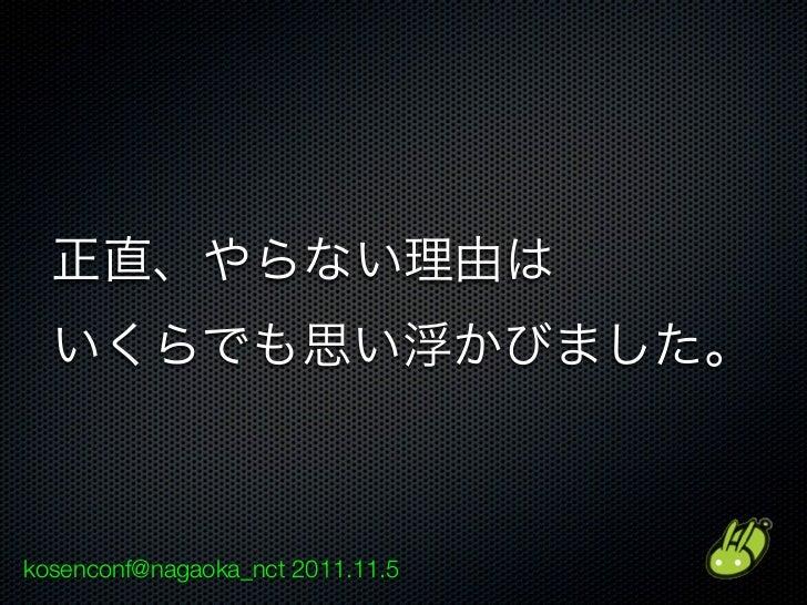 4kosenconf@nagaoka_nct 2011.11.5