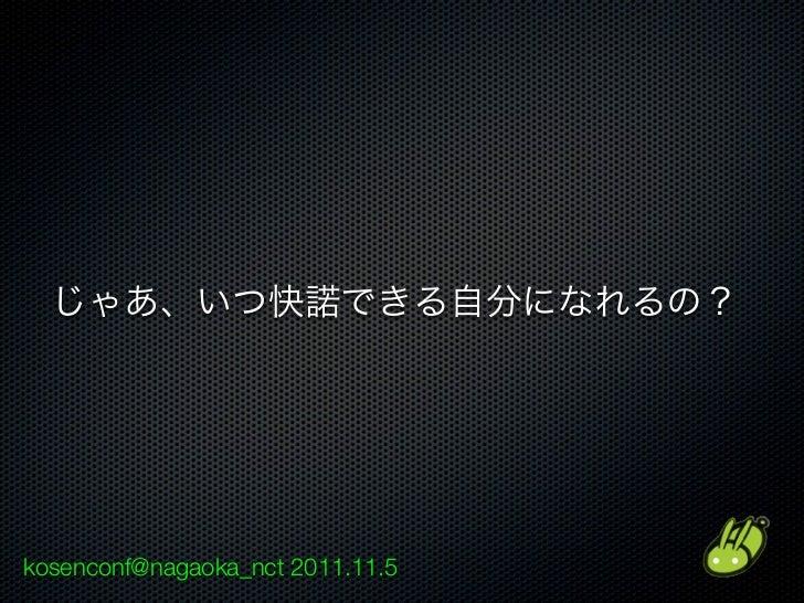 1.  2.  3.       •  4.kosenconf@nagaoka_nct 2011.11.5