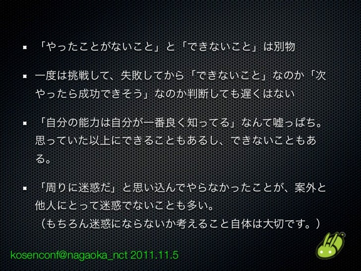 Android    →    ITkosenconf@nagaoka_nct 2011.11.5
