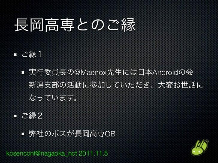 @Maenox        Android                              OBkosenconf@nagaoka_nct 2011.11.5