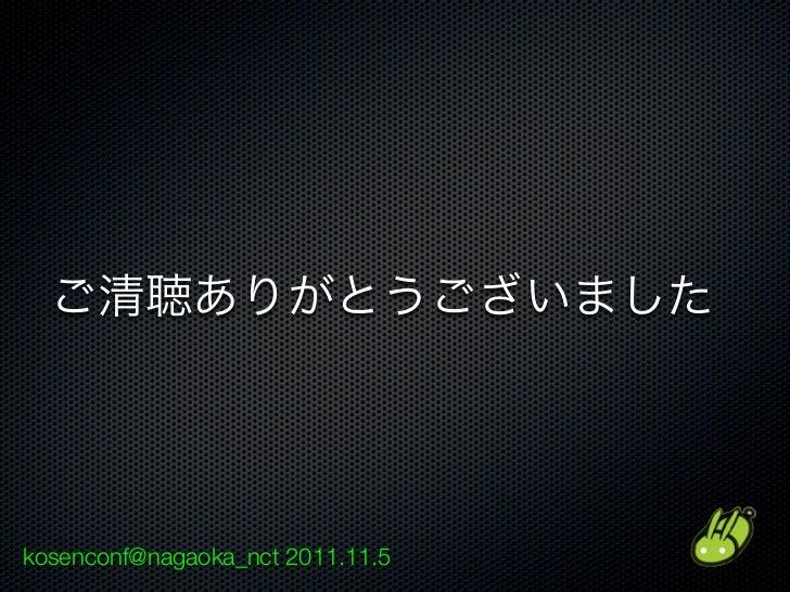 Kosenconf NagaokaNCT