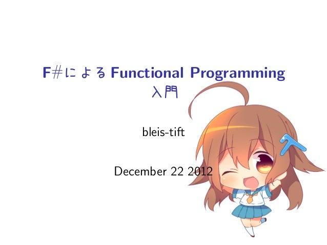 F#による Functional Programming           入門            bleis-tift        December 22 2012