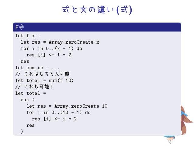 式と文の違い (式)F#let f x =  let res = Array.zeroCreate x  for i in 0..(x - 1) do    res.[i] <- i * 2  reslet sum xs = ...// これは...